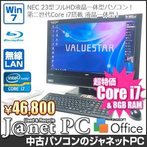 中古パソコン Windows7 23型フルHD液晶一体型 Core i7-2630QM 2.0GHz RAM8GB HDD2TB ブルーレイ 地デジ 無線 Office付属 NEC VW770/ES【1512】 janetpc
