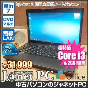 中古ノートパソコン Windows7 15.6型ワイド液晶 Core i3-350M 2.26GHz RAM2GB HDD250GB DVDマルチ 無線 Office付属 hp 4520s【1580】|janetpc