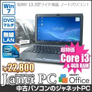 中古ノートパソコン Windows7 13.3型ワイド液晶 Core i3-380M 2.53GHz RAM4GB HDD500GB DVDマルチ 無線 Office付属 SONY VAIO VPCS149FJ【1591】|janetpc