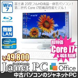 中古パソコン Windows7 23型フルHD液晶 Core i7-2630QM 2.0GHz RAM4GB HDD2TB ブルーレイ 地デジ 無線 Office付属 富士通 FH77/DD【1608】 janetpc