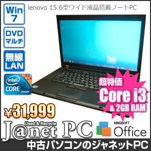中古ノートパソコン Windows7 15.6型ワイド液晶 Core i3-330M 2.13GHz RAM2GB HDD250GB DVDマルチ 無線LAN Office付属 lenovo ThinkPad T510i(4313RV2)【1614】|janetpc
