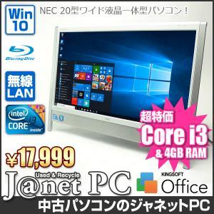 中古パソコン Windows10 20型ワイド液晶一体型 Core i3 2.13GHz RAM4GB HDD500GB ブルーレイ 無線 Office付属 NEC VN Series【1711】|janetpc