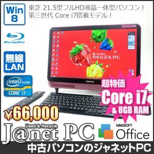 中古パソコン Windows8 21.5型 フルHD液晶一体型 Core i7-3630QM 2.40GHz RAM8GB HDD2TB ブルーレイ 地デジ 無線 Office付属 東芝 REGZA D712/V7GM【1800】|janetpc