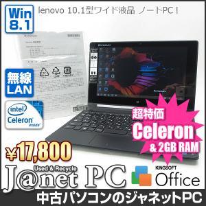 中古ノートパソコン Windows8.1 10.1型ワイド液晶 Celeron N2830 2.16GHz RAM2GB HDD500GB タッチパネル 無線 Office付属 lenovo IdeaPad Flex 10【1824】|janetpc