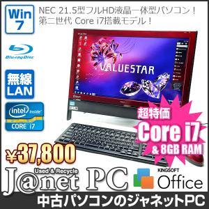 中古パソコン Windows7 21.5型フルHD液晶一体型 Core i7-2670QM 2.20GHz RAM8GB HDD2TB ブルーレイ 地デジ 無線 Office付属 NEC VN770/FS【1830】|janetpc