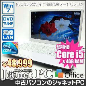 中古ノートパソコン Windows7 15.6型ワイド液晶 Core i5-450M 2.40GHz RAM4GB HDD500GB DVDマルチ 無線 Office付属 NEC LS550/BS【1844】 janetpc