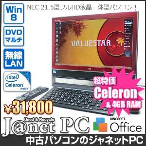 中古パソコン Windows8 21.5型フルHD液晶一体型 Celeron B830 1.80GHz RAM4GB HDD1TB DVDマルチ 地デジ 無線 Office付属 NEC VN370/JS【1961】|janetpc
