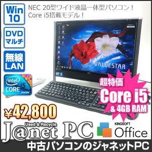 中古パソコン Windows7 20型ワイド液晶一体型 Core i5-450M 2.40GHz RAM4GB HDD1TB ブルーレイ 地デジ 3D 無線 Office付属 NEC VN790/BS【1968】|janetpc