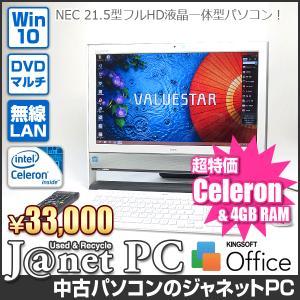 中古パソコン Windows10 21.5型フルHD液晶一体型 Celeron 1000M 1.80GHz RAM4GB HDD1TB DVDマルチ 地デジ 無線 Office付属 NEC VN370/MSW【1998】|janetpc