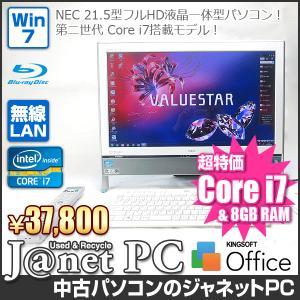 中古パソコン Windows7 21.5型フルHD液晶一体型 Core i7-2670QM 2.20GHz RAM8GB HDD2TB ブルーレイ 地デジ 無線 Office付属 NEC VN770/FS【2012】|janetpc