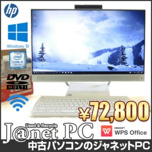HP Pavilion 24-a250jp Corei5-7400T 2.4GHz 23.8型ワイドFullHD DVDマルチ 無線LAN GeForce930MX メモリ8GB HDD1TB Office Windows10 ホワイト【中古】【21】|janetpc