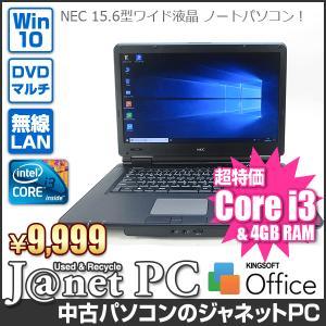 中古ノートパソコン Windows10 15.6型ワイド液晶 Core i3-350M 2.26GHz RAM4GB HDD160GB DVDマルチ 無線 Office付属 NEC VY22G/X-A【2134】|janetpc
