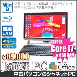中古パソコン Windows8 21.5型フルHD液晶一体型 Core i7-3630QM 2.40GHz RAM8GB HDD2TB ブルーレイ 地デジ 無線 Office付属 東芝 REGZA D713/T7JB【2136】|janetpc