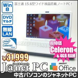 中古ノートパソコン Windows8 15.6型ワイド液晶 Celeron B820 1.70GHz RAM4GB HDD320GB DVDマルチ 無線 Office付属 富士通 AH33/J【2139】|janetpc