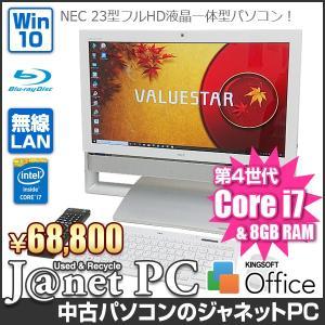 中古パソコン Windows8.1 23型フルHD液晶一体型 Core i7-4700QM 2.40GHz RAM8GB HDD3TB ブルーレイ 地デジ 無線 Office付属 NEC VN770/NSW【2189】 janetpc