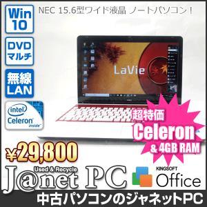 中古ノートパソコン Windows10 15.6型ワイド液晶 Celeron 1005M 1.90GHz RAM4GB HDD1TB DVDマルチ 無線 Office付属 NEC LS150/NSW【2204】|janetpc