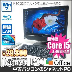 中古パソコン Windows7 23型フルHD液晶一体型 Core i5-650 3.20GHz RAM4GB HDD1TB ブルーレイ 地デジ 無線 Office付属 NEC VW770/BS【2219】 janetpc