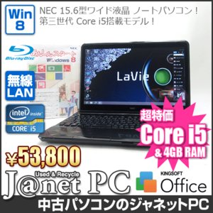 中古ノートパソコン Windows8 15.6型ワイド液晶 Core i5-3230M 2.60GHz RAM4GB HDD750GB ブルーレイ 無線 Office付属 NEC LS550/LS【2238】|janetpc