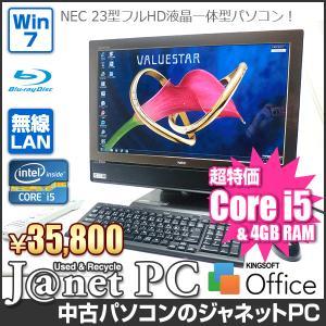 中古パソコン Windows7 23型フルHD液晶一体型 Core i5-460M 2.53GHz RAM4GB HDD1TB ブルーレイ 地デジ Office付属 NEC VW770/CS【2294】|janetpc
