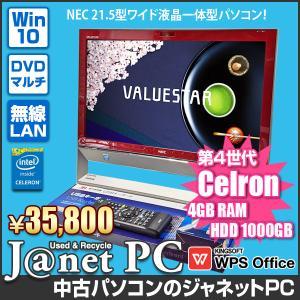中古パソコン Windows10 21.5型フルHD液晶一体型 Celeron 2955U 1.40GHz RAM4GB HDD1TB DVDマルチ 地デジ 無線 Office付属 NEC VS370/RSR【2342】|janetpc
