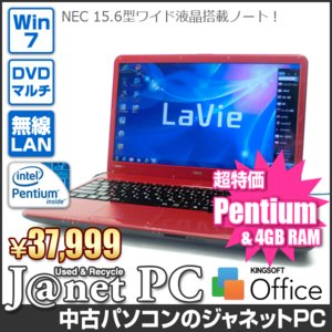 中古ノートパソコン Windows7 15.6型ワイド液晶 Pentium P6200 2.13GHz RAM4GB HDD640GB DVDマルチ 無線 Office付属 NEC LS150/ES【2424】|janetpc