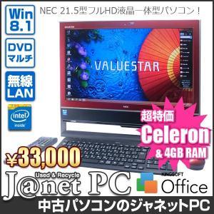 デスクトップパソコン 中古パソコン 液晶一体型 NEC  VN370/MSR Windows8.1 Celeron 1000M メモリ4GB HDD1TB DVDマルチ 21.5型ワイド地デジ 無線LAN office 2429|janetpc