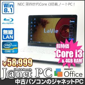 中古ノートパソコン Windows8.1 15.6型ワイド液晶 Core i3-4000M 2.40GHz RAM4GB HDD750GB ブルーレイ 無線 Office付属 NEC LS350/NSW【2465】 janetpc
