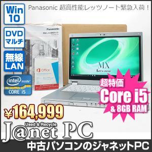 中古ノートパソコン Windows10 12.5型フルHD液晶 Core i5-6200U 2.30GHz RAM8GB SSD128GB DVDマルチ 無線 Microsoft Office付属 Panasonic CF-MX5HDGPR【2484】|janetpc