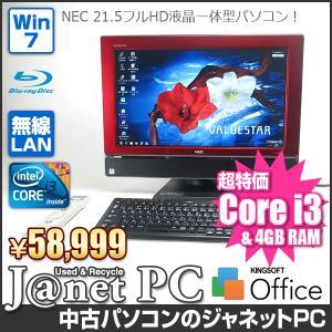中古パソコン Windows7 21.5型フルHD液晶一体型 Core i3-530 2.93GHz RAM4GB HDD1TB ブルーレイ 地デジ タッチパネル 無線 Office付属 NEC VW670/B【2486】|janetpc