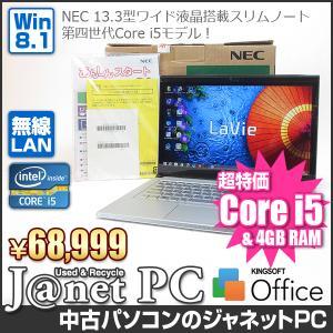 中古ノートパソコン Windows8.1 13.3型フルHD液晶 Core i5-4210U 1.70GHz RAM4GB SSD128GB タッチパネル HDMI 無線 Office付属 NEC LZ650/SSS【2487】|janetpc