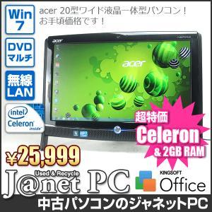 中古パソコン Windows7 20型ワイド液晶一体型 Celeron G540 2.50GHz RAM2GB HDD500GB DVDマルチ 無線 Office付属 acer Aspire Z1850【2495】|janetpc