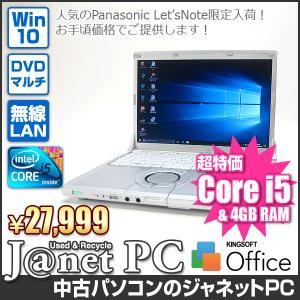 中古ノートパソコン Windows10 12.1型ワイド液晶 Core i5-520M 2.40GHz RAM4GB HDD250GB DVDマルチ 無線 Office付属 Panasonic CF-S9JWELJS【2514】|janetpc