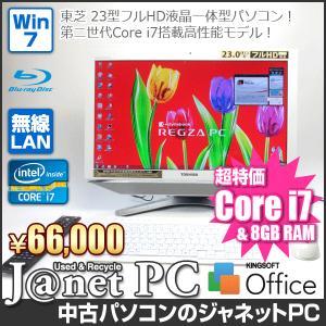 中古パソコン Windows7 23型フルHD液晶一体型 Core i7-2670QM 2.20GHz RAM8GB HDD2TB ブルーレイ 地デジ 無線 Office付属 東芝 REGZA PC D731/T7EW【2522】|janetpc