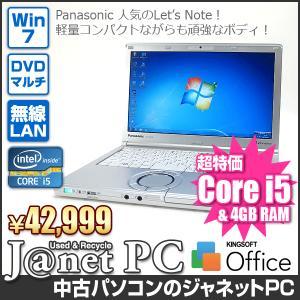 中古ノートパソコン Windows7 12.1型ワイド液晶 Core i5-2540M 2.60GHz RAM4GB HDD500GB DVDマルチ 無線 Office付属 Panasonic Let's Note CF-SX1【2526】|janetpc