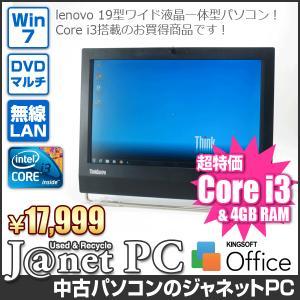 中古パソコン Windows7 19型ワイド液晶一体型 Core i3-550 3.20GHz RAM4GB HDD250GB DVDマルチ 無線LAN Office付属 lenovo ThinkCentre M70z(7583B4J)【2527】 janetpc