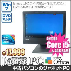 中古パソコン Windows7 19型ワイド液晶一体型 Core i5-650 3.20GHz RAM4GB HDD320GB DVDマルチ Office付属 lenovo ThinkCentre M70z(7597RK2)【2528】 janetpc