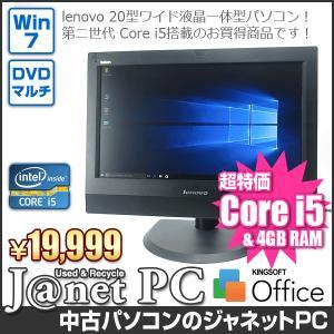 中古パソコン Windows10 20型ワイド液晶一体型 Core i5-2400s 2.50GHz RAM4GB HDD320GB DVDマルチ Office付属 lenovo ThinkCentre M72z(3554A8)【2531】 janetpc