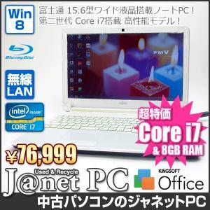 中古ノートパソコン Windows8 15.6型ワイド液晶 Core i7-2670QM RAM8GB HDD750GB ブルーレイ 無線 Office付属 富士通 AH53/J【2540】|janetpc