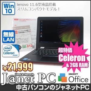 中古ノートパソコン Windows10 11.6型ワイド液晶 Celeron N3050 1.60GHz RAM2GB eMMC32GB 無線 Office付属 lenovo IdeaPad 300s-1 11BR【2542】|janetpc
