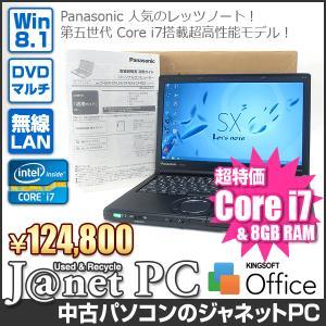 中古ノートパソコン Windows8.1 12.1型ワイド液晶 Core i7-5600U 2.6GHz RAM8GB SSD256GB DVDマルチ 無線 Office付属 Panasonic Let's Note CF-SX4KFYBR【2559】|janetpc