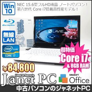 中古ノートパソコン Windows10 15.6型フルHD液晶 Core i7-6500U 2.50GHz RAM8GB HDD1TB ブルーレイ 無線 Office付属 NEC NS700/EAW【2562】|janetpc