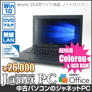 中古ノートパソコン Windows10 15.6型ワイド液晶 Celeron 1005M 1.90GHz RAM4GB HDD500GB DVDマルチ 無線LAN Office付属 lenovo B590(59394999)【2566】|janetpc