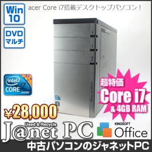 中古パソコン Windows10 Core i7-870 2.93GHz RAM4GB HDD1TB DVDマルチ RadeonHD 5750 Office付属 acer Aspire ASM5910-N74F/G【2567】|janetpc