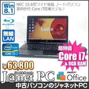 中古ノートパソコン Windows8.1 15.6型ワイド液晶 Core i7-4712MQ 2.30GHz RAM8GB HDD1TB ブルーレイ 無線 Office付属 NEC LS700/TSB【2575】|janetpc
