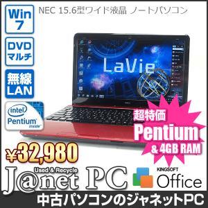 中古ノートパソコン Windows7 15.6型ワイド液晶 Pentium B970 2.30GHz RAM4GB HDD750GB DVDマルチ 無線 Office付属 NEC LS150/HS【2576】|janetpc