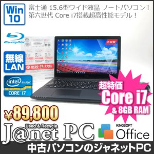 中古ノートパソコン Windows10 15.6型フルHD液晶 Core i7-6700HQ 2.60GHz RAM8GB HDD1TB ブルーレイ タッチパネル 無線 Office付属 富士通 AH77/Y【2586】|janetpc
