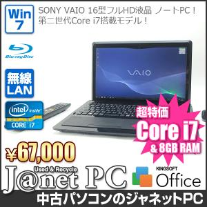 中古ノートパソコン Windows7 16型フルHD液晶 Core i7-2630QM 2.0GHz RAM8GB HDD750GB ブルーレイ 地デジ Geforce GT 540M 3D 無線 SONY VAIO VPCF229FJ【2589】|janetpc