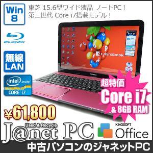中古ノートパソコン Windows8 15.6型ワイド液晶 Core i7-3630QM 2.40GHz RAM8GB HDD1TB ブルーレイ 無線 Office付属 東芝 Qosmio T552/58HR【2590】|janetpc