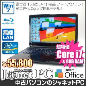 中古ノートパソコン Windows7 15.6型ワイド液晶 Core i7-2670QM 2.20GHz RAM8GB HDD750GB ブルーレイ 無線 Office付属 富士通 AH56/G【2598】|janetpc