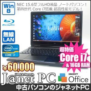 中古ノートパソコン Windows8 15.6型フルHD液晶 Core i7-4700MQ 2.40GHz RAM16GB HDD1TB ブルーレイ タッチパネル 無線 Office付属 NEC LL850/MSB【2601】|janetpc